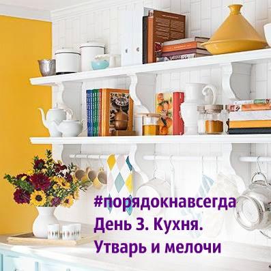 День 3. Кухня. Хранение мелочей
