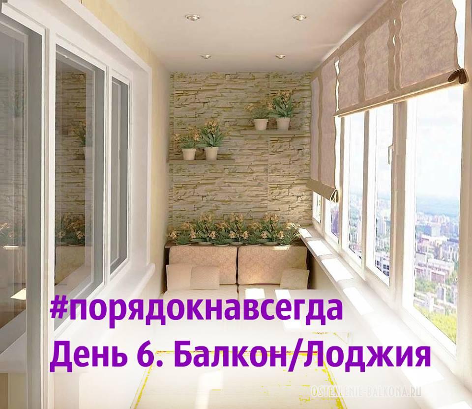 День 6.ДЗЕН-БАЛКОН