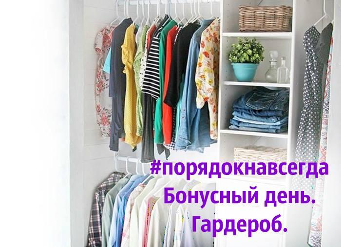 Организации порядка в гардеробной