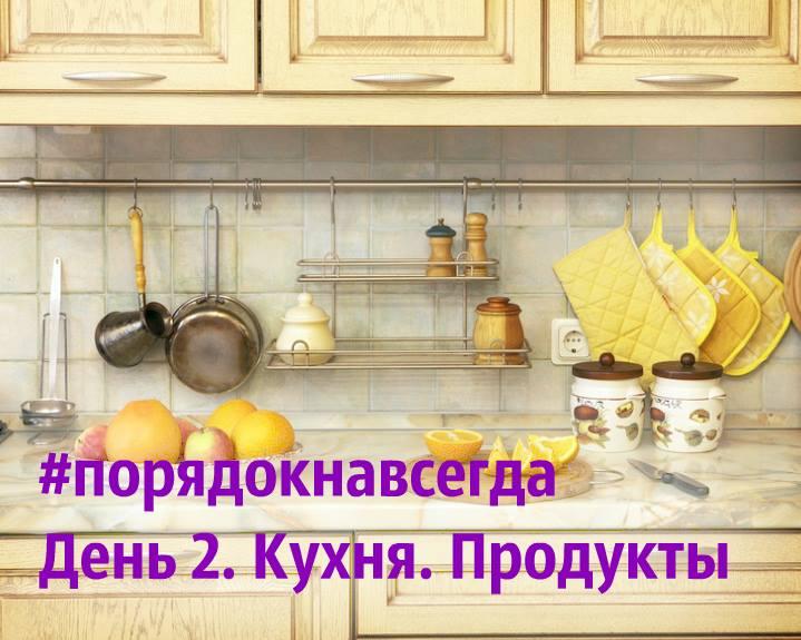 День 2. Кухня. Продукты