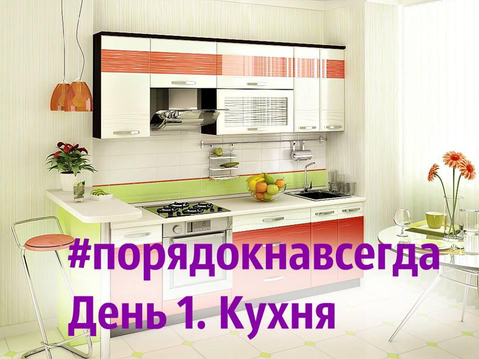 День 1. Кухня